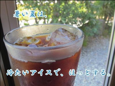 アイスコーヒーキャッチ