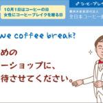 女性にコーヒーを贈る日