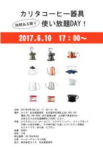 カリタコーヒー器具使い放題DAY開催