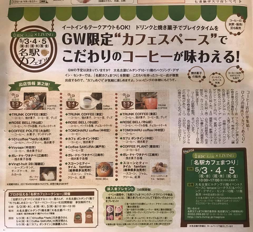 名駅カフェまつり