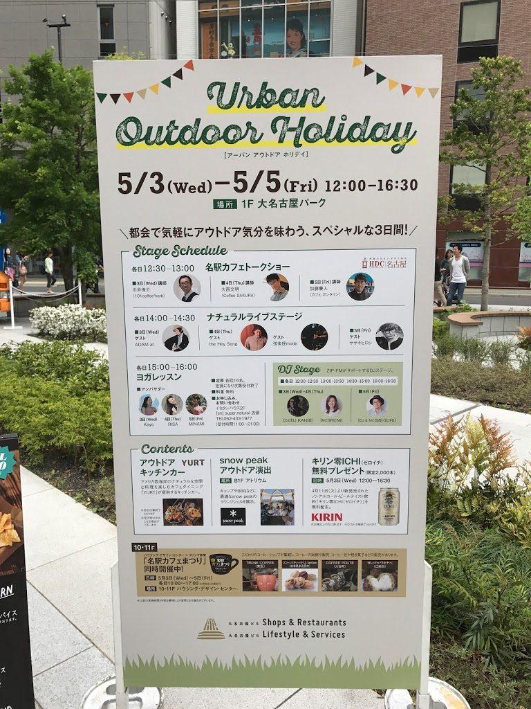 名古屋駅コーヒートークショー