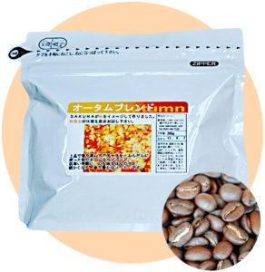 オータムブレンドコーヒー