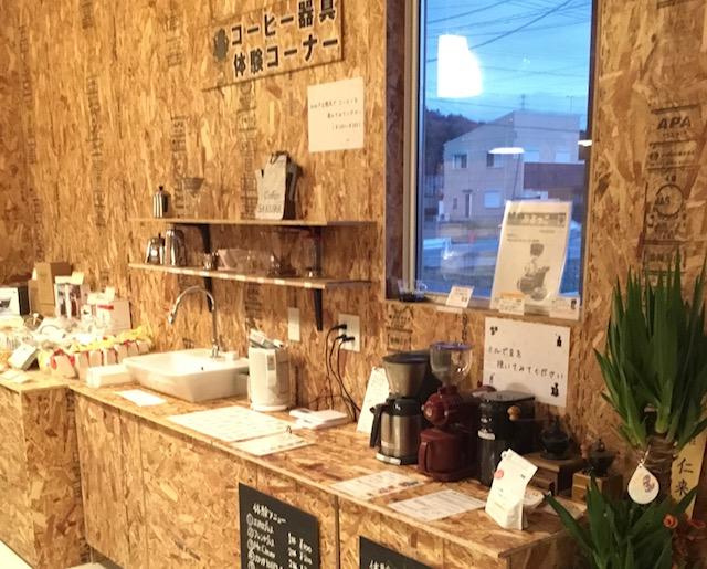 コーヒー器具体験コーナー
