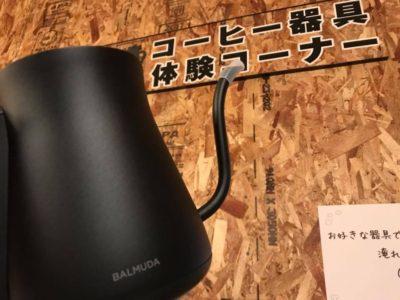 バルミューダコーヒーポット
