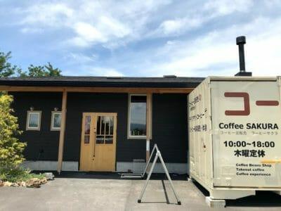 コーヒーサクラ内田町
