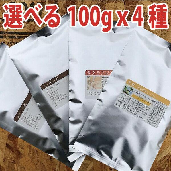 コーヒー豆メール便