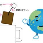 地球にやさしいコーヒー