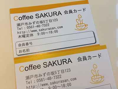 Coffee SAKURA会員カード