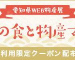 愛知県WEB物産展