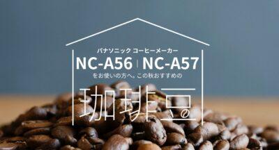 パナソニックコーヒーメーカー企画