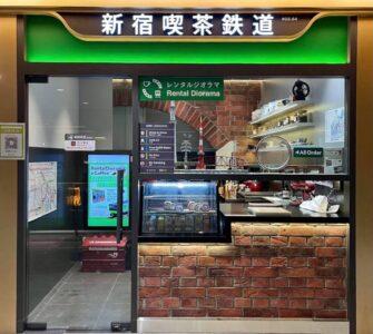 シンガポール新宿喫茶鉄道